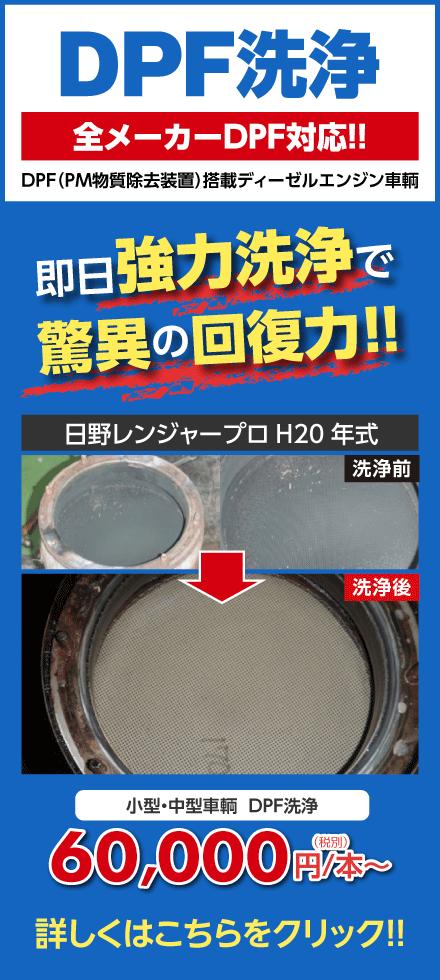 DPF洗浄